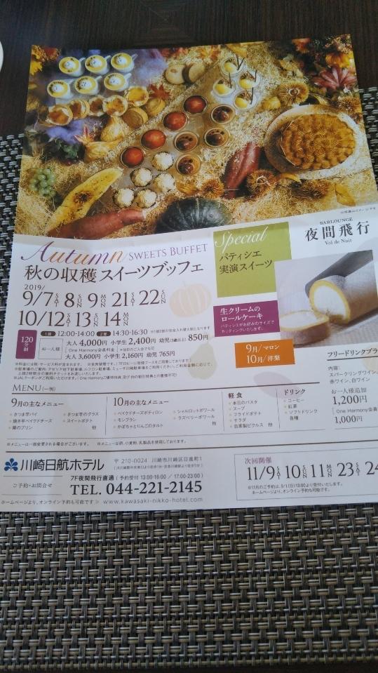 川崎日航ホテル 夜間飛行 トロピカルスイーツブッフェ_f0076001_23590889.jpg