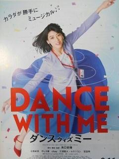 ダンスウィズミー_c0015706_09371666.jpg