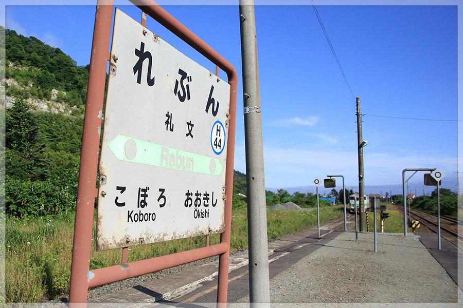 そろそろ小幌_e0235910_15054014.jpg