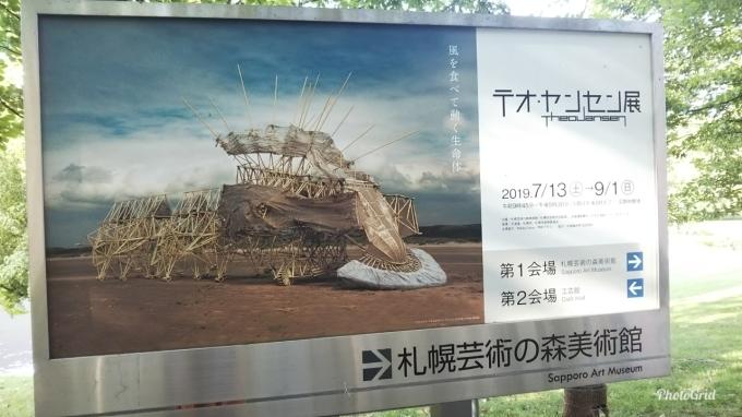 テオ・ヤンセン展☆_a0108616_10360933.jpg