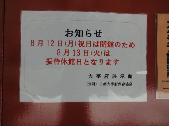 86番 大野城_b0268916_04541912.jpg
