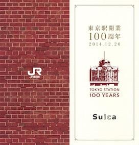 発掘・東京駅開業百周年記念Suica_d0106518_10465147.jpg