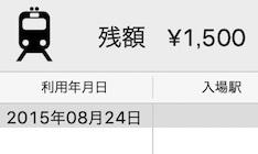 発掘・東京駅開業百周年記念Suica_d0106518_10465192.jpg