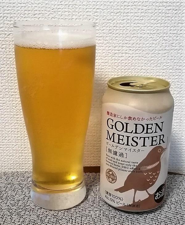 DHC ゴールデンマイスター~麦酒酔噺その1,072~おっさんと醸造家の楽しみ_b0081121_18261977.jpg