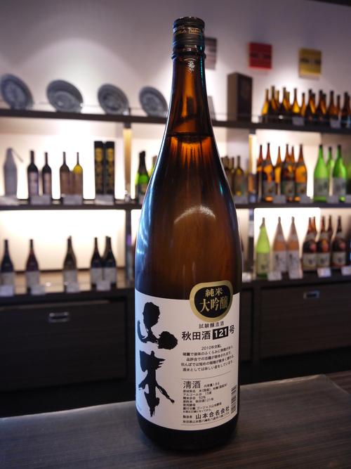 8月 新入荷商品 [3]  山本【試験醸造酒(prototype)】_b0207725_1801678.jpg