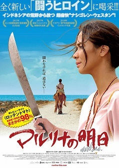 インドネシアの映画:「マルリナの明日」3回上映@福岡アジアフィルムフェスティバル 福岡アジア美術館_a0054926_05563703.jpg