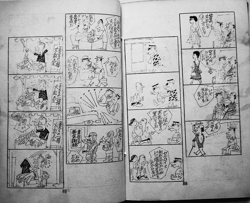 漫画 まっぴら君 第一集 加藤芳郎 初版 若木書房 昭和33年 : 古書 古群 ...