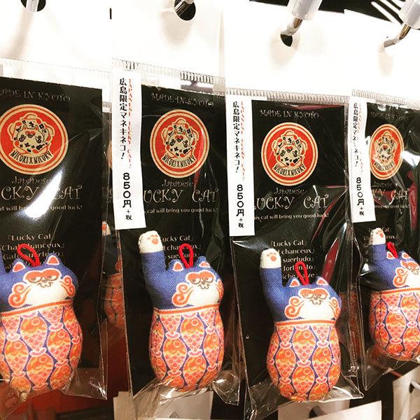 広島限定ネコさんも追加いたしましたよ!_a0129631_11531373.jpg