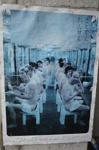 電車旅・仏生山へ④_a0345833_14533550.jpg