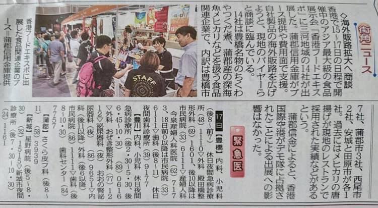 中日新聞_d0166534_07154402.jpg