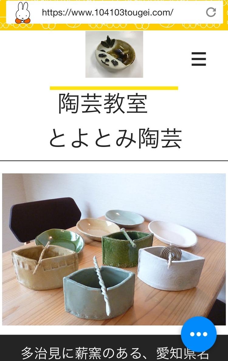 新しいホームページ_e0132834_15024515.jpeg