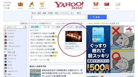 【 Yahooニュースのトップ記事に「湯村の火祭り」 】_f0112434_14064721.jpg