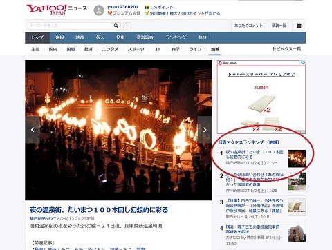 【 Yahooニュースのトップ記事に「湯村の火祭り」 】_f0112434_14071080.jpg