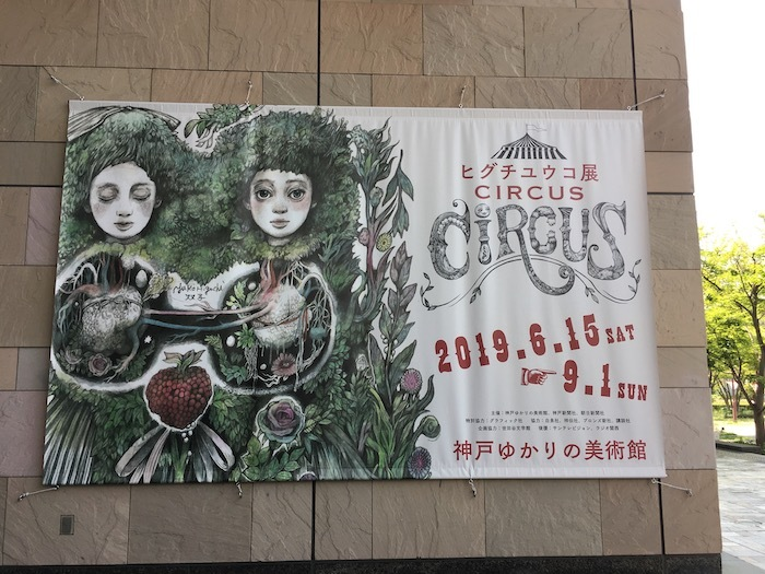 ヒグチユウコさんの「CIRCUS」展 神戸ゆかりの美術館_e0359436_10211989.jpg