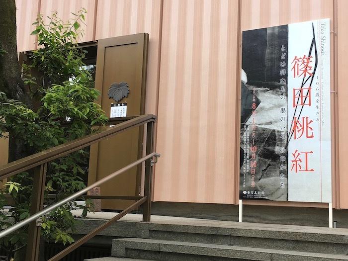 ヒグチユウコさんの「CIRCUS」展 神戸ゆかりの美術館_e0359436_10213502.jpg