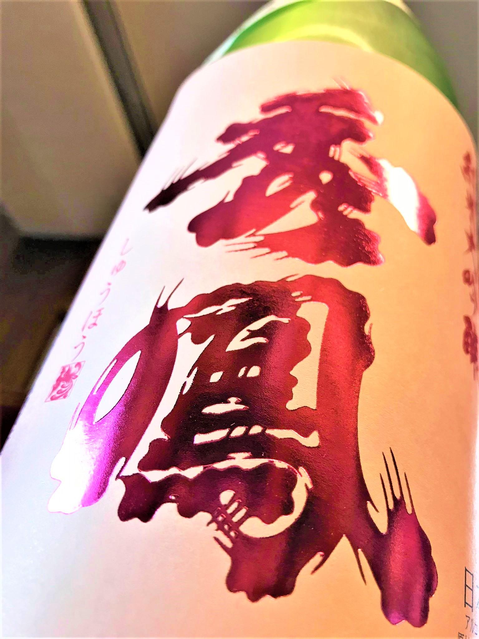 【日本酒】別注 秀鳳 おりがらみ 純米大吟醸 無濾過生詰原酒 愛山45磨き 当店限定SPver 30BY🆕_e0173738_1059437.jpg