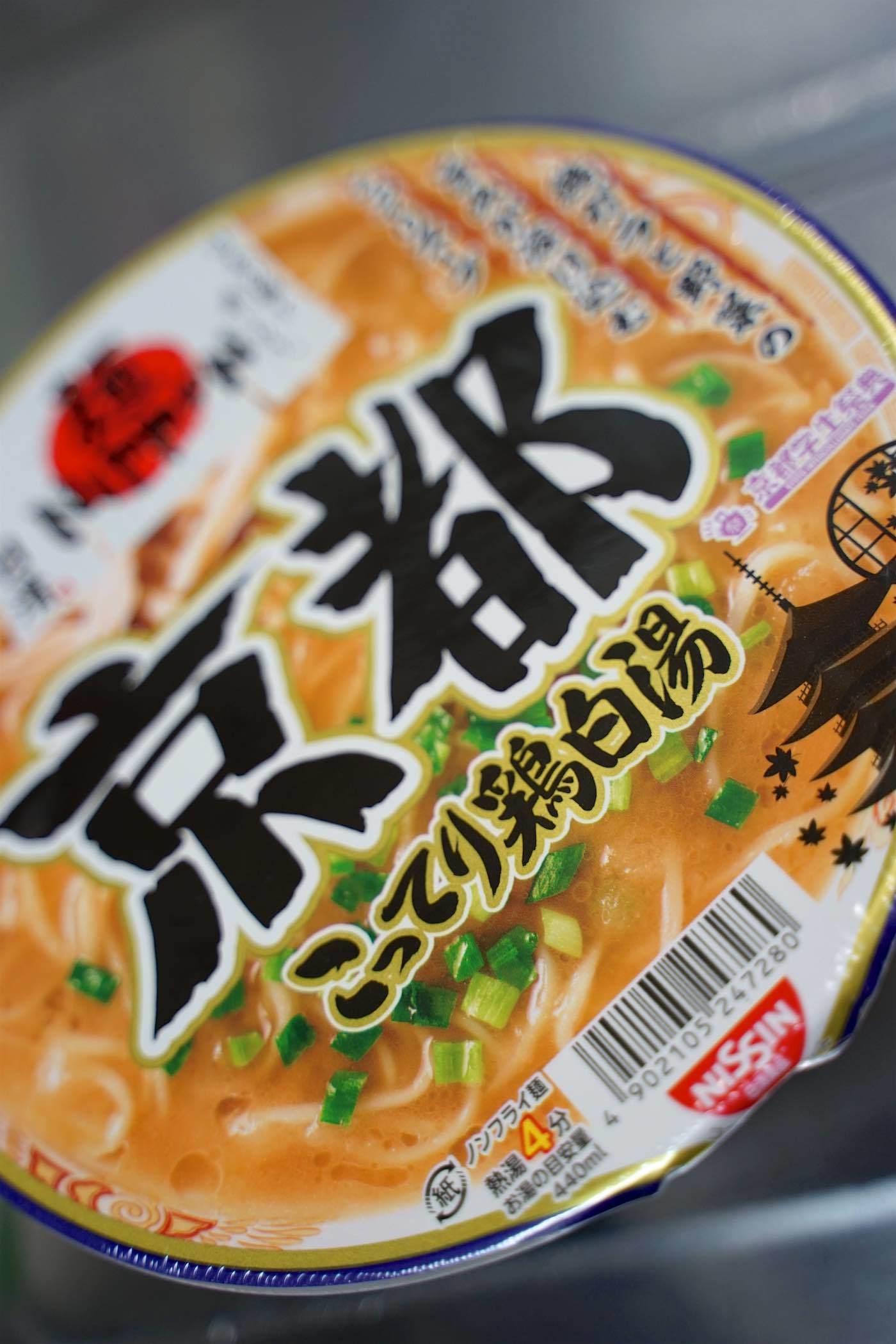日清麺NIPPON 京都こってり鶏白湯_b0360240_00155904.jpg