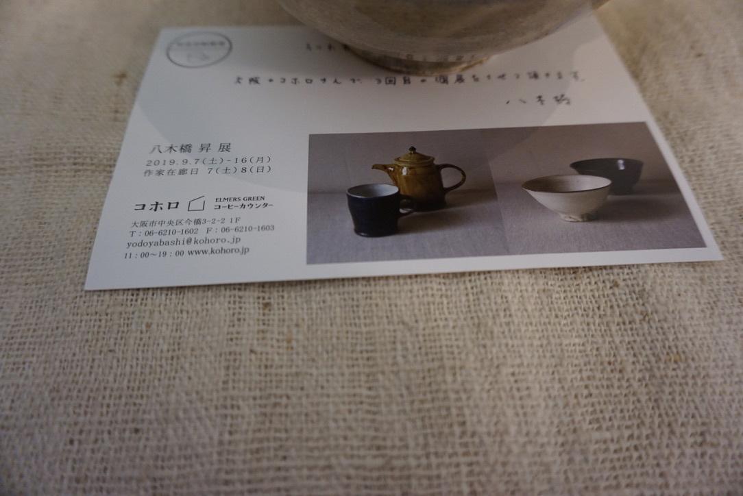 八木橋昇さんの器が届きました_b0132442_18083363.jpg