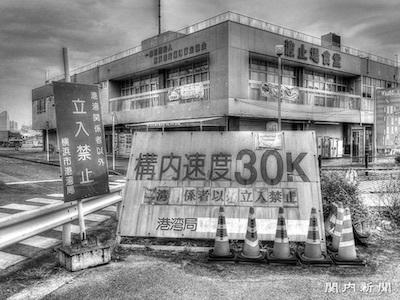 昔々、横浜で。/山下埠頭の夜はふけて──ミナトの親父_c0109850_17133259.jpg