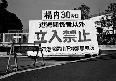 昔々、横浜で。/山下埠頭の夜はふけて──ミナトの親父_c0109850_17140312.jpg