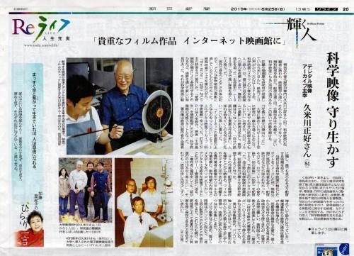 朝日新聞「Reリライフ 輝く人」に_b0115553_10214861.jpg