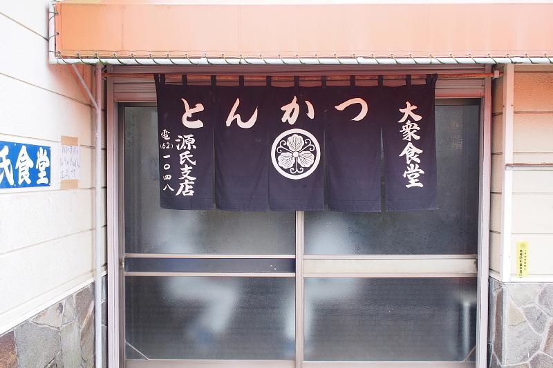 【悲報】あの、源氏食堂@大原が閉店 ~孤独のグルメseason8が決まった矢先_b0008655_22574547.jpg