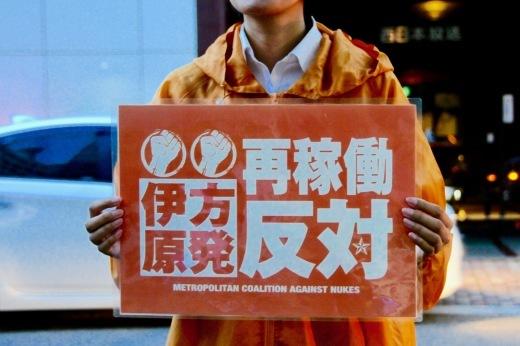 372回目四電本社前再稼働反対抗議レポ 8月23日(金)高松 【 伊方原発を止める。私たちは止まらない。44】【 四電社長への要請文 】 _b0242956_20502424.jpeg