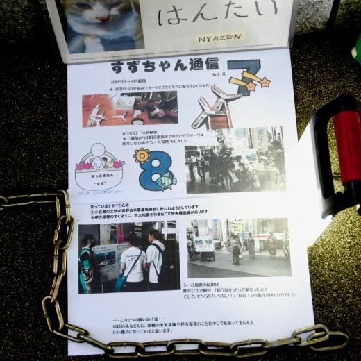 372回目四電本社前再稼働反対抗議レポ 8月23日(金)高松 【 伊方原発を止める。私たちは止まらない。44】【 四電社長への要請文 】 _b0242956_20560728.jpeg