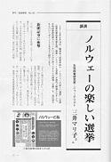 日本の選挙は変えなくては(「ノルウェーの楽しい選挙」を読んで)_c0166264_17091029.jpg