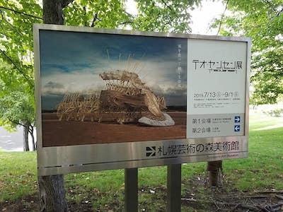 テオ・ヤンセン展に行ってきました<札幌芸術の森>_a0293265_15275332.jpg