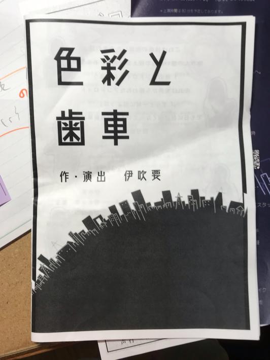 京都橘大学演劇部、劇団洗濯氣令和元年夏公演『色彩と歯車』_a0034066_09073491.jpg