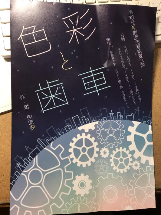 京都橘大学演劇部、劇団洗濯氣令和元年夏公演『色彩と歯車』_a0034066_09090255.jpg
