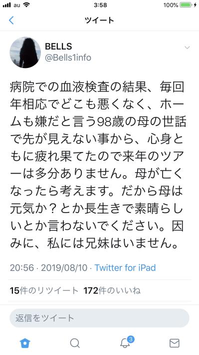 吉田美奈子さんのツイート_a0163788_21470243.png