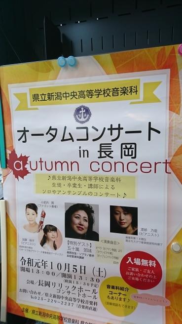 新潟中央高校音楽科さんが長岡で!!_e0046190_18170992.jpg