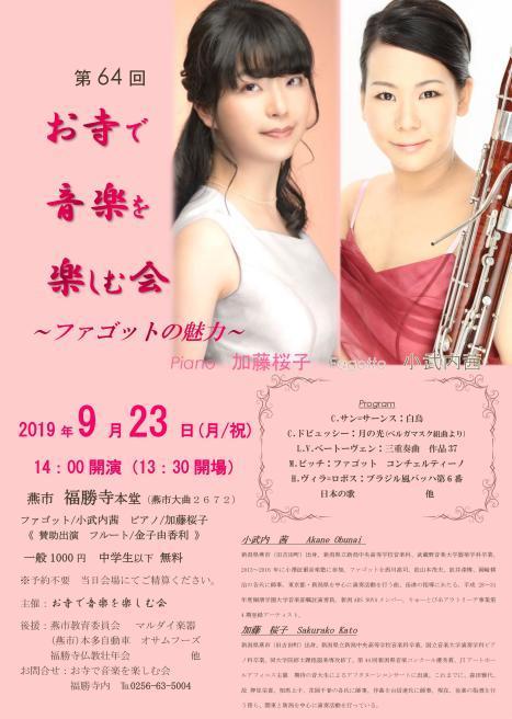新潟中央高校音楽科さんが長岡で!!_e0046190_18252109.jpg