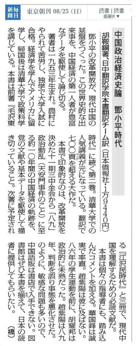 本日の毎日新聞、『中国政治経済史論 鄧小平時代』を介紹。ありがとうございます。_d0027795_11271379.jpg