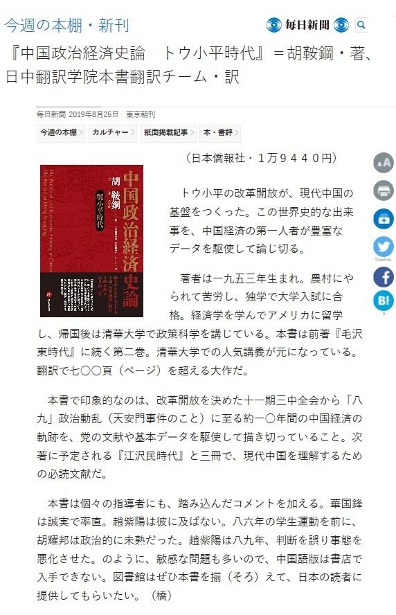 本日の毎日新聞、『中国政治経済史論 鄧小平時代』を介紹。ありがとうございます。_d0027795_11273588.jpg