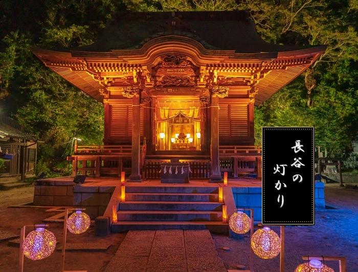 かまくら長谷の灯かり2019 御霊神社・極楽寺・収玄寺のライトアップ_b0145398_21254457.jpg