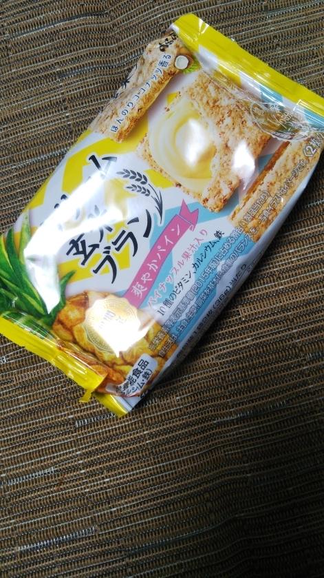 クリーム玄米ブラン 爽やかパイン_f0076001_23095363.jpg