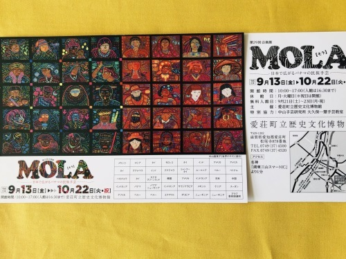 MOLA   日本で広がるパナマで民族手芸_b0198404_13365961.jpeg