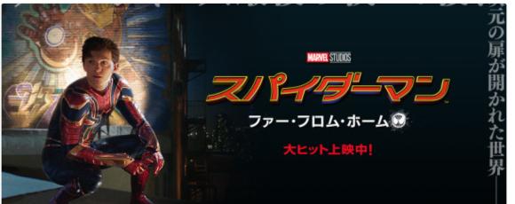 スパイダーマン・ファー・フロム・ホーム_c0052304_04034202.png