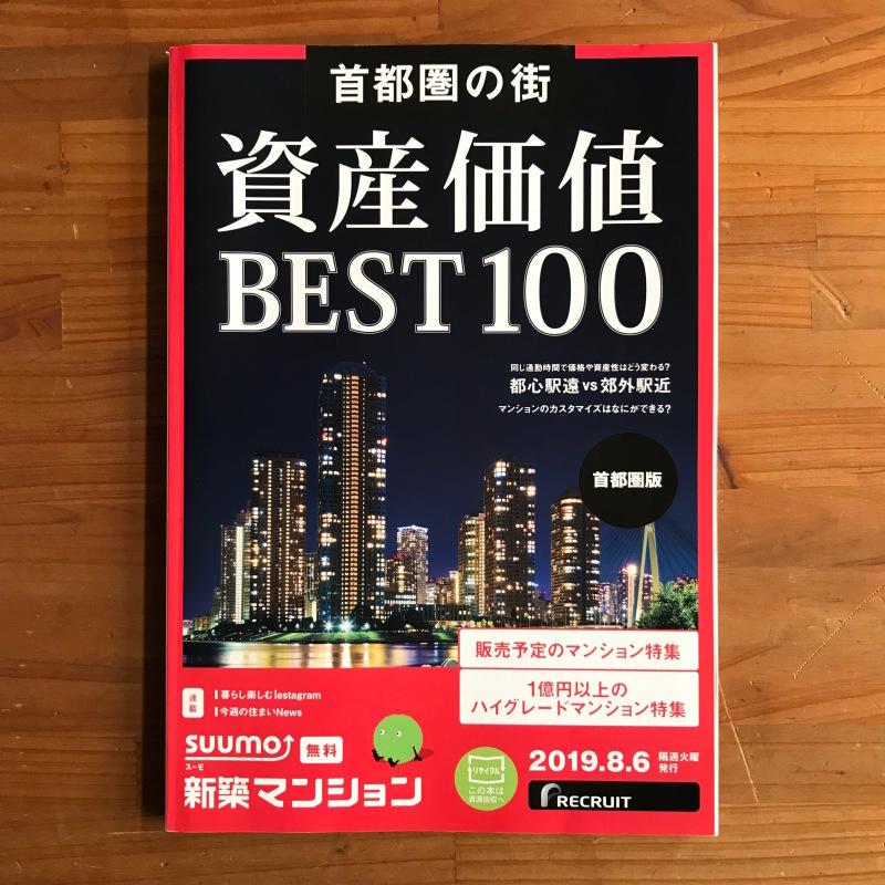 [WORKS]SUUMO新築マンション首都圏版 首都圏の街 資産価値BEST100_c0141005_09545424.jpg