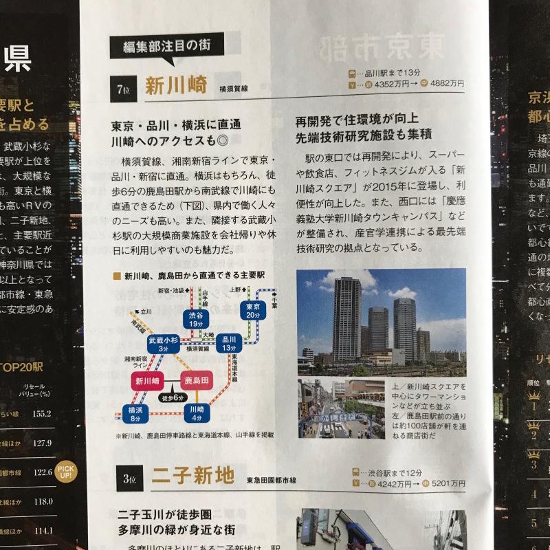 [WORKS]SUUMO新築マンション首都圏版 首都圏の街 資産価値BEST100_c0141005_09545841.jpg