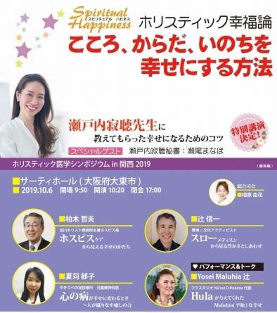 関西シンポジウム 2019.10.6_d0160105_12595695.jpg