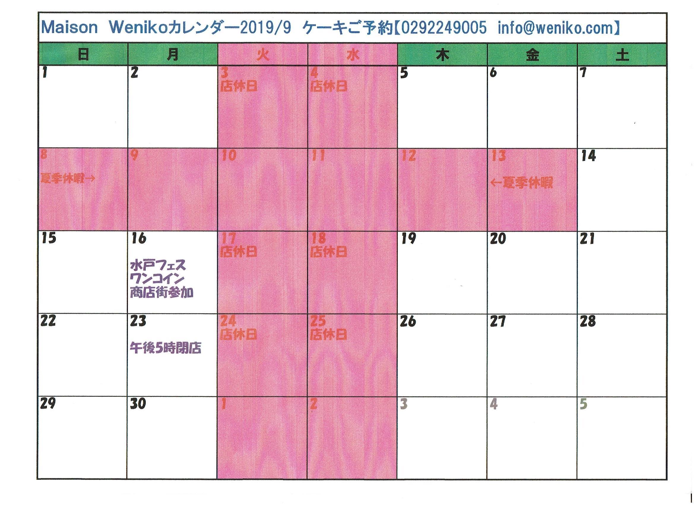 9月のお知らせ_d0154707_17103910.jpeg