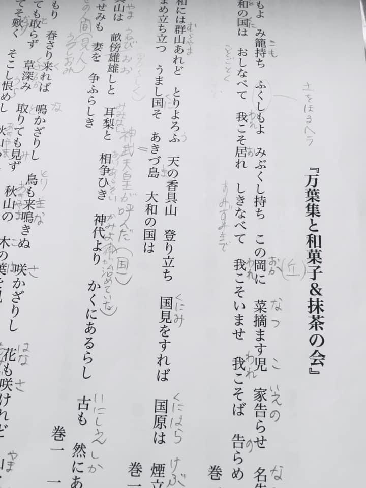 万葉集と和菓子&抹茶の会_a0126418_11324844.jpg
