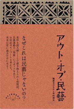 鳥取大学公開授業講座『「民藝」という美学』_f0197821_11585636.jpg