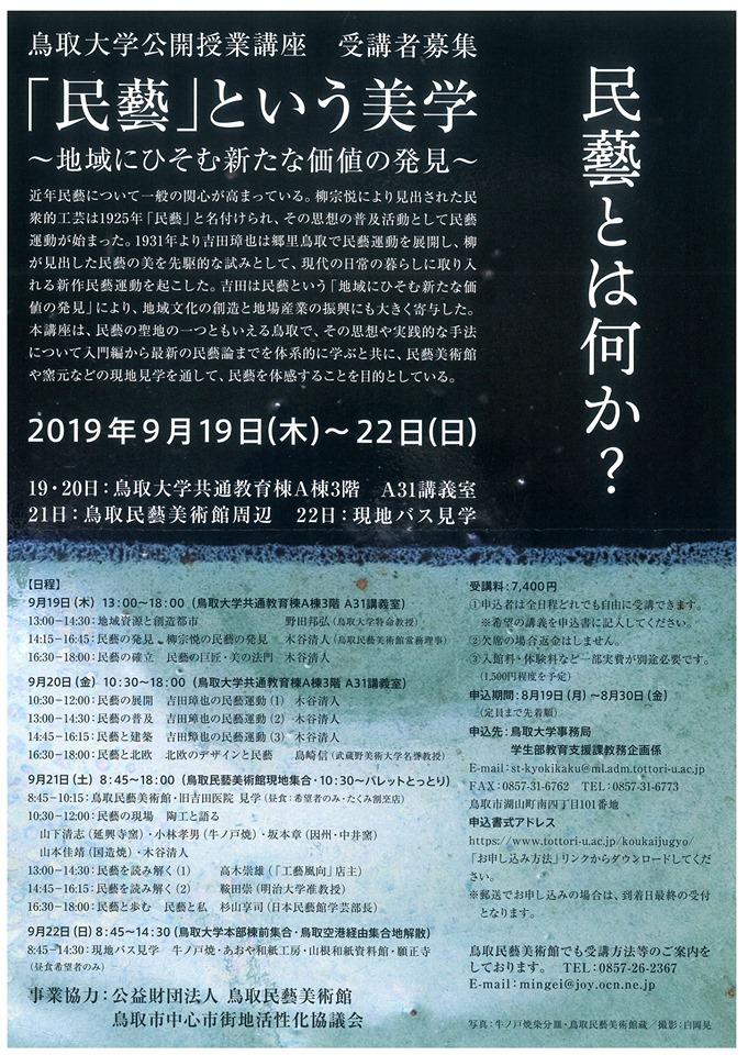 鳥取大学公開授業講座『「民藝」という美学』_f0197821_11590021.jpg