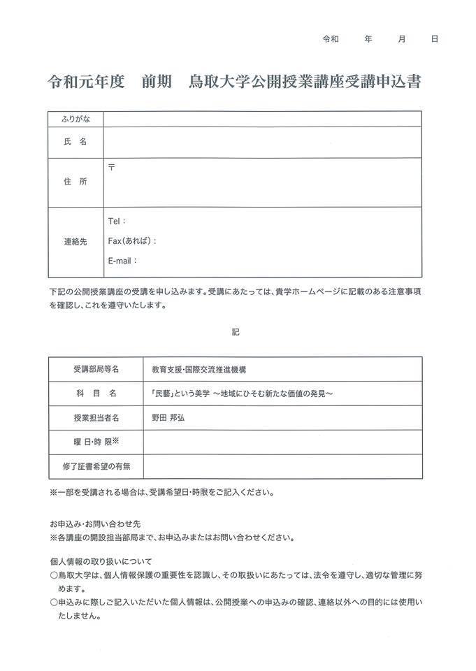 鳥取大学公開授業講座『「民藝」という美学』_f0197821_11590367.jpg