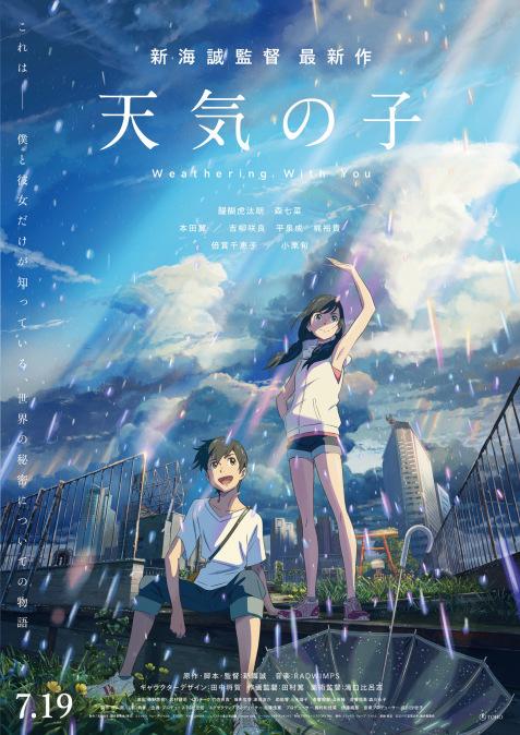 映画『天気の子』を観てきました❗️_d0127925_13230922.jpg